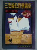 【書寶二手書T1/一般小說_GRY】三毛貓探案(14)三毛貓犯罪學講座_赤川次郎