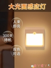 小夜燈 人體感應充電式款小夜燈聲控家用過道樓梯樓道走廊夜間門口壁燈起 愛丫 免運