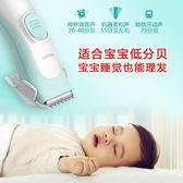 飛利浦嬰兒理髮器電推剪寶寶推子充電剃頭髮理髮器兒童家用嬰幼兒