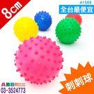 A1569☆刺刺球_8cm#皮球球海灘球...