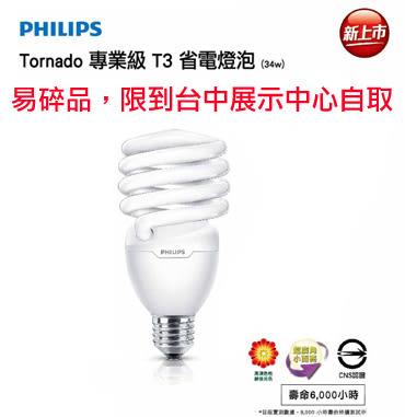 【燈王的店】飛利浦 T3 34W 螺旋燈泡  E27燈頭 電壓110V  黃光/白光 (易碎品需自取)☆ PHS34W