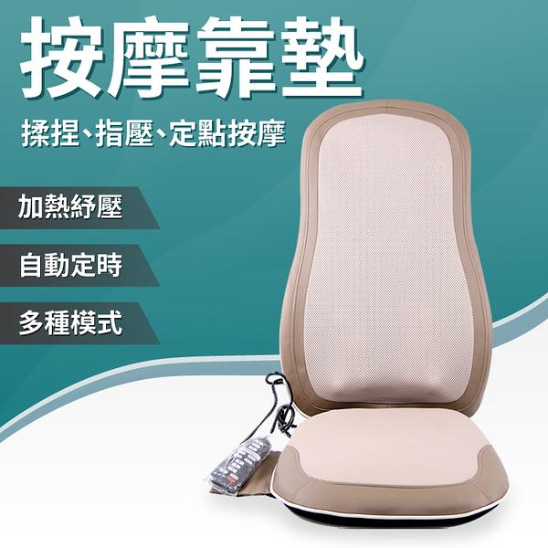 按摩椅墊組/按摩靠墊/多功能按摩椅墊