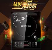 電磁爐CH2026家用智慧火鍋灶大火力多功能igo 曼莎時尚