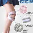 女士跑步膝蓋護具