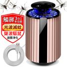 現貨上新 光觸媒捕蚊燈 滅蚊燈 吸入式 家用驅蚊器 吸蚊燈 滅蚊器 USB充電