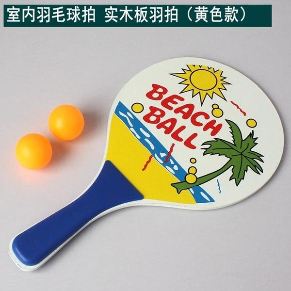 羽毛板球羽球拍室內乒羽球
