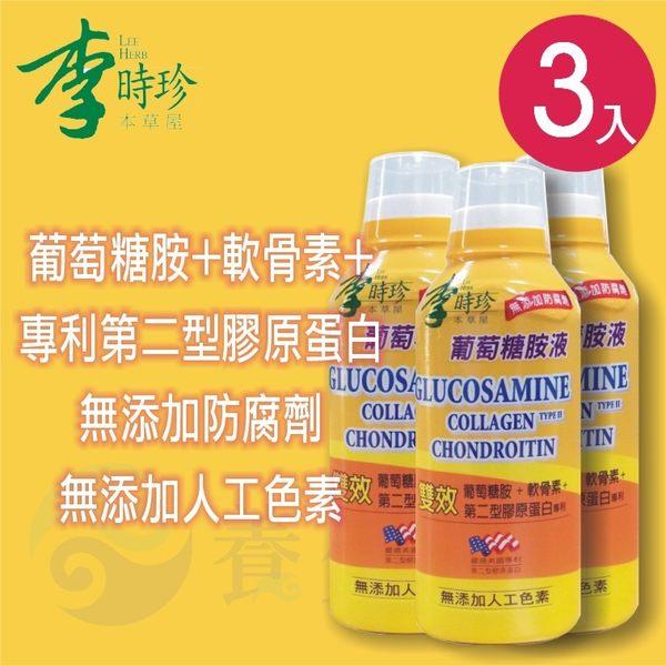 李時珍葡萄糖胺液(946ml) 3入優惠組