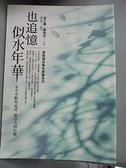 【書寶二手書T7/社會_CG9】也追憶似水年華_洪三雄, 陳玲玉