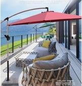 戶外遮陽傘庭院傘室外香蕉傘折疊羅馬沙灘傘保安崗亭太陽傘擺攤傘QM 依凡卡時尚