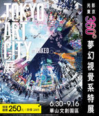 「光影東京!360 °夢幻視覺系特展」預售票250元