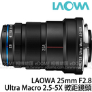 LAOWA 老蛙 25mm F2.8 Ultra Macro 2.5-5X 5:1 超微距鏡頭 for CANON EF (6期0利率 湧蓮公司貨) 手動鏡頭