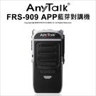 AnyTalk FRS-909 藍芽對講機 雲端APP 無線 無距離限制 藍芽4.0 ★可刷卡★薪創數位