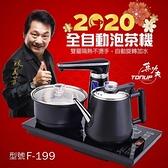現貨 全自動泡茶機 快速出貨 雙爐雙層矽膠防燙款 真功夫林義芳 推薦!