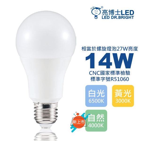 亮博士LED14W燈泡球泡燈1入相當於螺旋燈泡27W亮度(白光/黃光/自然光)