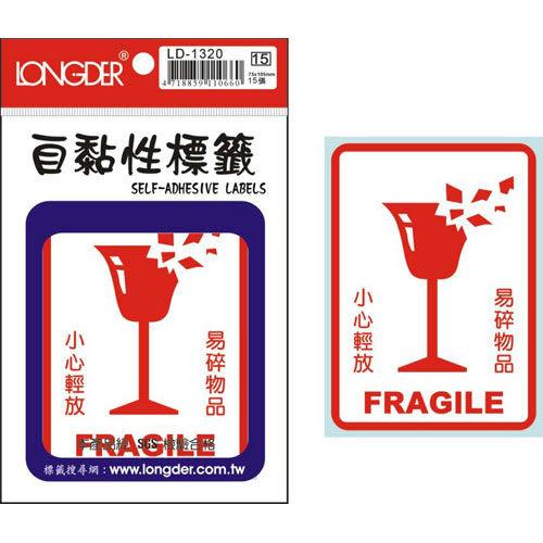 【龍德 LONGDER】LD-1320 破杯警語 標籤貼紙 105x75mm(1盒20包)