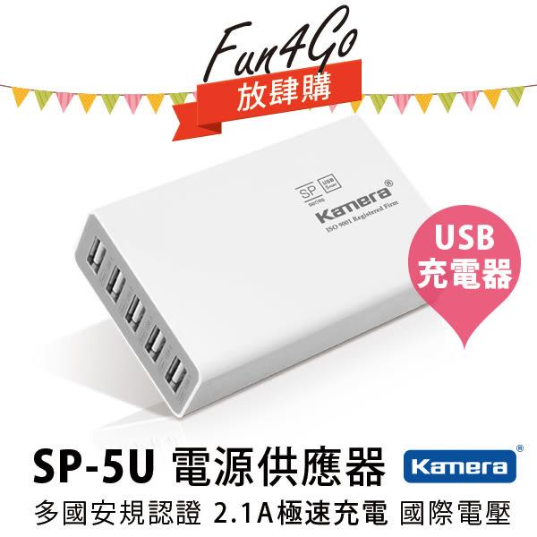放肆購 Kamera SP-5U 全能發電機 USB 五孔座充 充電頭 充電器 旅充 iPhone 7 6 Plus 6s 5s 5c iPad Pro mini Air iPod