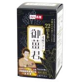 【活動10/25~11/25】晶璽 御薑君(600入/盒)x1