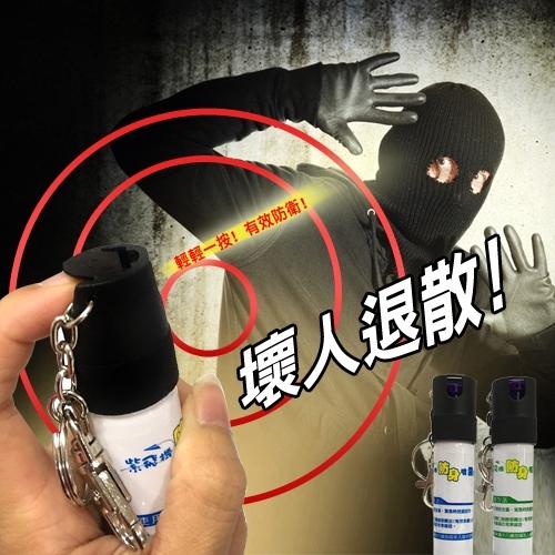 【紫飛機】台灣製 防身噴霧20ml 防狼噴霧劑 防暴 防色狼 自衛聖品 [百貨通]