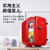 電壓220vTCL 4L車載迷你小冰箱小型家用租房用學生寢室宿舍單人化妝品車家 生活樂事館
