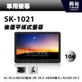 【頭枕螢幕】SK-1021 10吋後座平板式螢幕.頭枕支架式MP5螢幕.任何車種皆可用