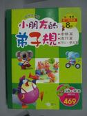 【書寶二手書T3/少年童書_ZJU】小朋友的弟子規_3本合售_附光碟_林湘瀅_附盒