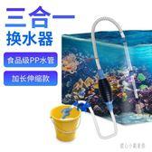 魚缸換水器抽魚便洗沙小型手動虹吸工具龜缸抽水管過濾砂非電動LXY1974【甜心小妮童裝】