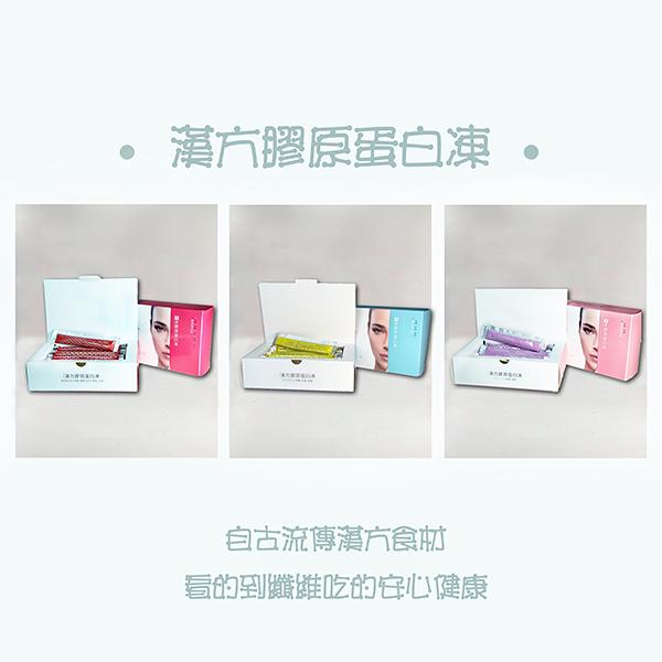 【釀美舖】漢方膠原蛋白凍三盒組