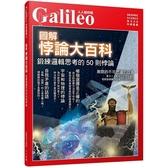 圖解悖論大百科:鍛練邏輯思考的50則悖論  人人伽利略15