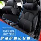 汽車用記憶棉護頸靠 YX2261『美鞋公社』