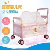 小嬰兒床歐式便攜多功能鐵床寶寶睡床環保童床推車小床帶蚊帳滾輪 卡布奇诺HM