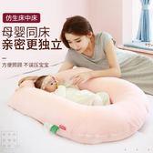 全館83折 床中床嬰兒便攜式多功能新生兒防壓0-6-15個月bb仿生床寶寶床上床