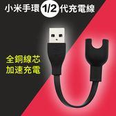 智慧手環 小米手環2 USB充電線 充電器 運動手環 數據線 2.1A快充 快速傳輸 TPE 迷你 便攜