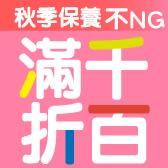 【3大品牌秋季保養不NG,滿千折百】