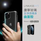Linkase Pro 康寧玻璃全淨透機身曲面殼 玻璃殼 iPhone11 Pro Max 手機殼 輕量化 保護殼 防摔殼 軍規 康寧