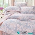 LUST生活寢具【奧地利天絲-狄安娜】100%天絲、雙人5尺床包/枕套/舖棉被套組  TENCEL 萊賽爾纖維