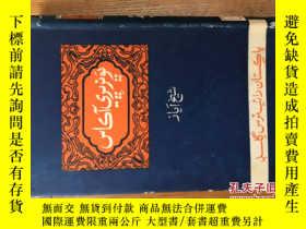 二手書博民逛書店希赫.阿也斯罕見詩集 【 精裝本】Y149911 希赫.阿也斯