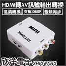 HDMI轉AV轉換器(AD-3)(HDM...