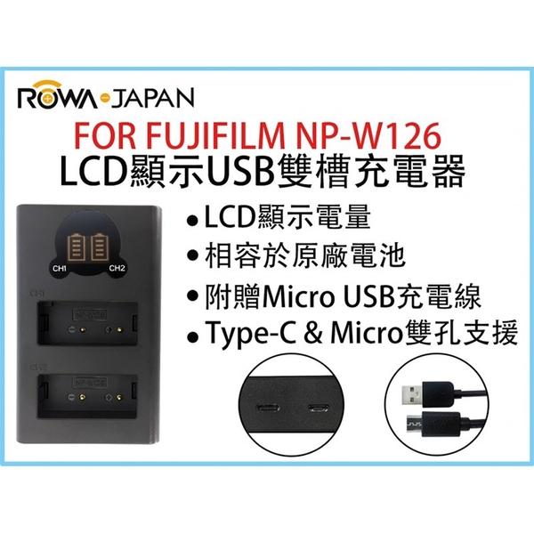 攝彩@ROWA樂華 FOR FUJIFILM NP-W126 LCD顯示USB雙槽充電器 一年保固 米奇雙充 顯示電量