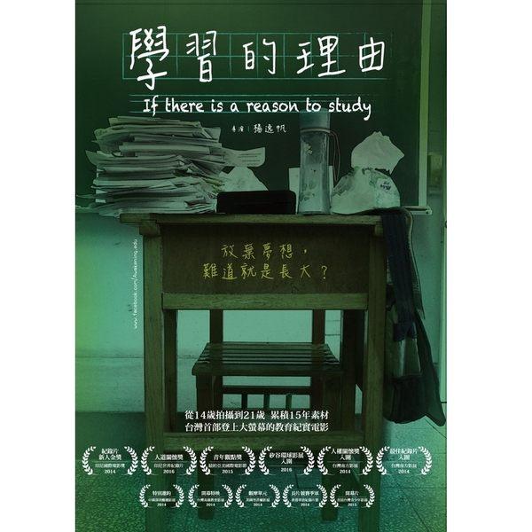 學習的理由 DVD  (購潮8)