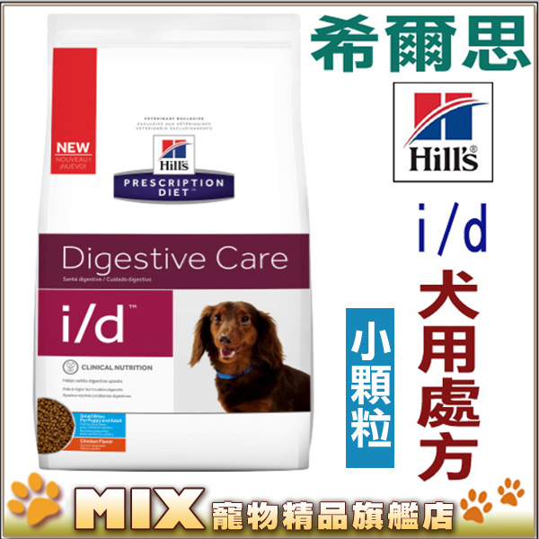 ◆MIX米克斯◆代購美國希爾思Hills. i/d犬用處方飼料id 消化健康 小顆粒【1.5公斤】
