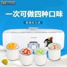 酸奶機 nathome/北歐歐慕 NSN601 家用玻璃分杯自制酸奶 全自動酸奶機 韓菲兒