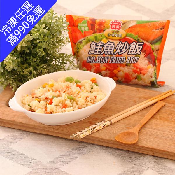 【義美】鮭魚炒飯(270g/包)