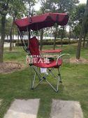 折疊椅 MAC正品 戶外休閒超輕便攜式遮陽寫生折疊椅子靠背沙灘釣魚椅凳 數碼人生