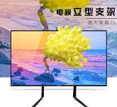 三星普東芝TCL索尼LG液晶電視通用底座桌面腳架台式座架32-75寸     麻吉鋪