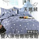 床包 / MIT台灣製造.天鵝絨雙人床包兩用被套四件組.芊芊花朵 / 伊柔寢飾