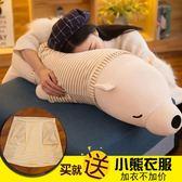大型公仔 熊熊毛絨玩具趴趴熊抱枕公仔可愛萌韓國女生睡覺抱抱熊布娃娃搞怪 芭蕾朵朵IGO