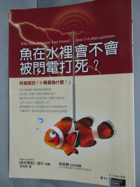 【書寶二手書T8/科學_HDG】魚在水裡會不會被閃電打死?_新科學家New Scientist