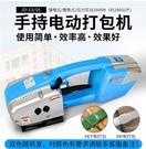 打包工具 中敏JD13/16型手提式電動打包機全自動塑鋼帶捆紮熱熔 星河光年DF