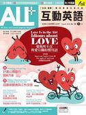 ALL+互動英語(互動光碟版) 8月號/2018 第165期