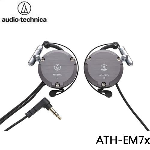 鐵三角 audio-technica 耳掛式耳機 ATH-EM7x  EM7X (原廠公司貨)